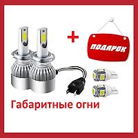 Автомобильные светодиодные ЛЕД лампы для авто LED H7 H1 H3 H11 H4 STINGER
