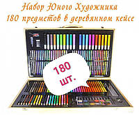 Большой художественный набор в деревянном чемоданчике 180 предметов для рисования и творчества