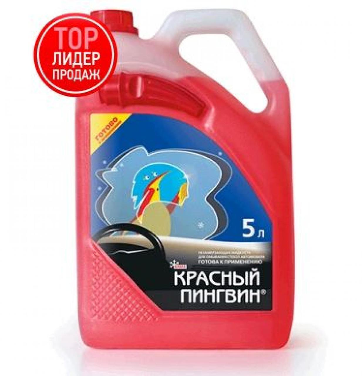 Очиститель стекол авто 5л (канистра, ЗИМА -22 С) RED PENGUIN (XB 50304) (#ХАДО)