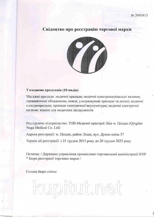 Накладка турманиевая на глаза ТМ Nuga Best корея сертификат