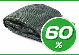 СЕТКА затеняющая для теплиц 60% Agreen зеленая фасована