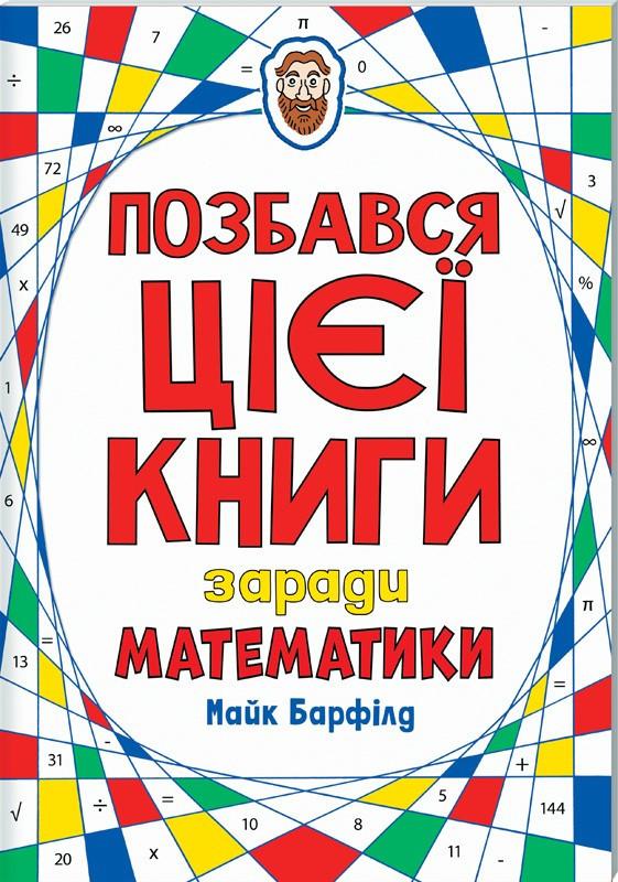 Позбався цієї книги заради математики. Автор Майк Барфілд