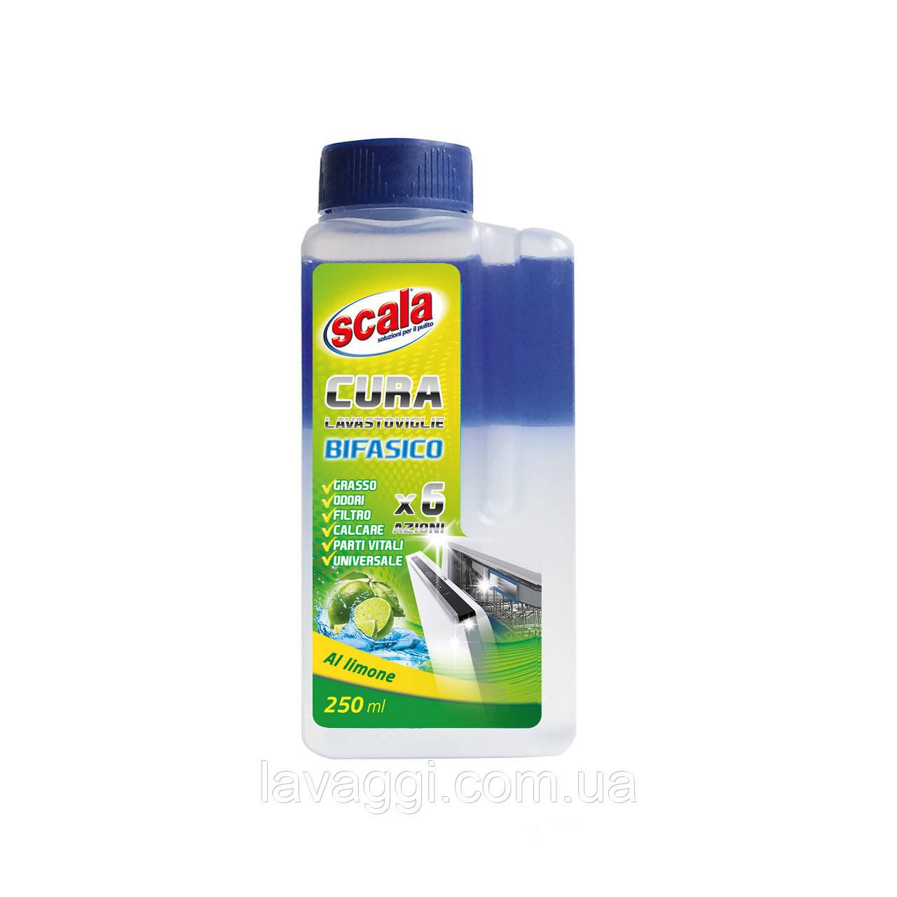 Двофазний очищувач для посудомийної машини Scala Cura Lavastoviglie Bifasico 250 ml