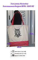 Эко сумка для вышивки бисером Мальвина