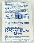 Воронка вушна одноразова стерильна 4,6 мм/ Гемопласт, фото 2