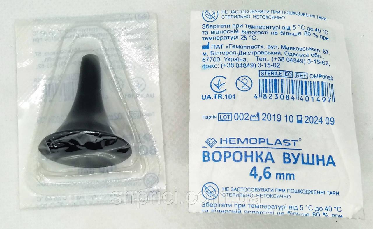 Воронка вушна одноразова стерильна 4,6 мм/ Гемопласт