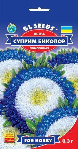 Астра Суприм Биколор помпонная 0,3г GL Seeds
