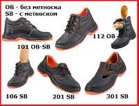 Рабочая обувь URGENT(Польша) на ПУП арт.  с/без мет.носка
