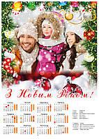 Календар-плакат настінний із фото - Арт 4