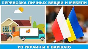 Перевозка личных вещей и мебели из Украины в Варшаву.Доставка вещей Украина - Польша - Украина