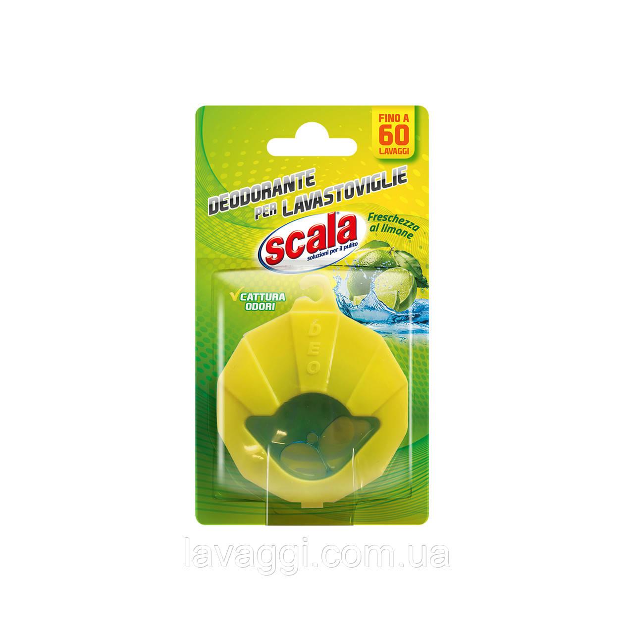 Дезодорант для посудомийних машин на 60 циклів Scala Deodorante per Lavastoviglie