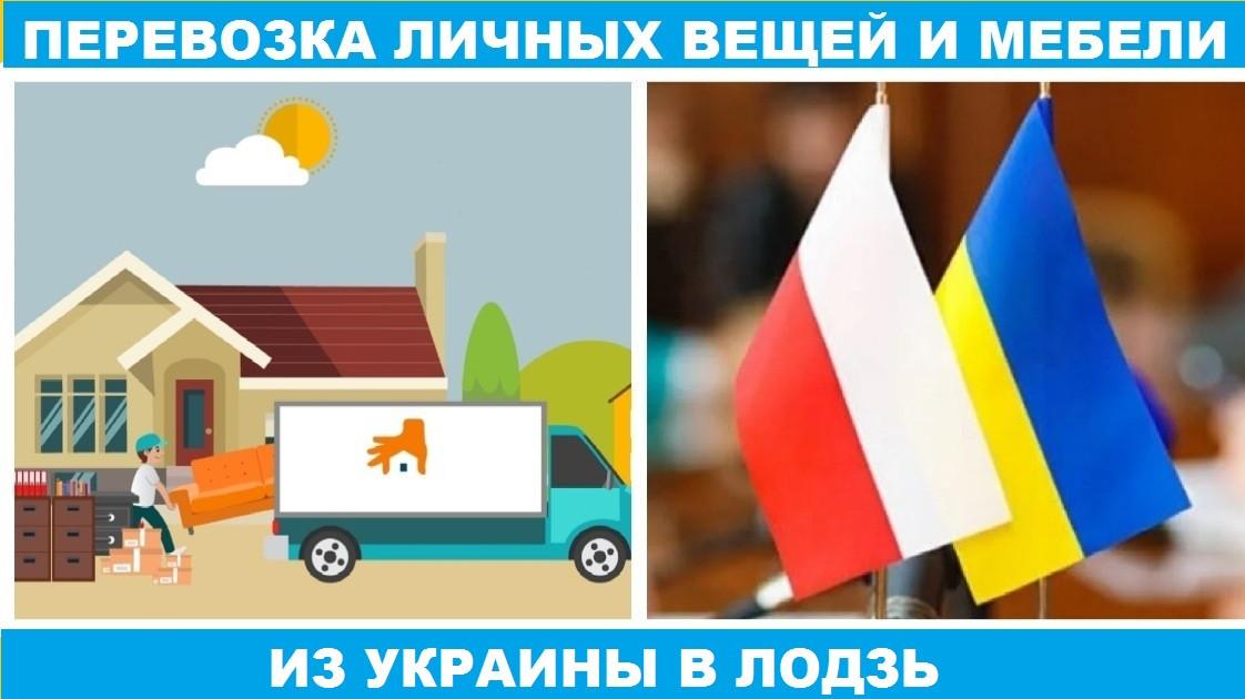 Перевозка личных вещей и мебели из Украины в Лодзь.Доставка вещей Украина - Польша - Украина