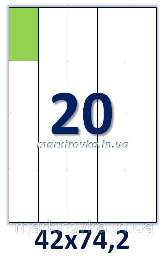 Самоклеющаяся папір формату А4. Етикеток на аркуші А4: 20 шт. Розмір: 42х74,2 мм. Від 115 грн/упаковка*