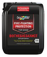 Огнебиозащита для дерева Kompozit БС-13 (5 л)