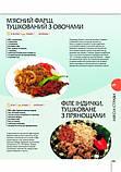 Кулінарія для здоров'я. Енциклопедія кулінара, фото 2