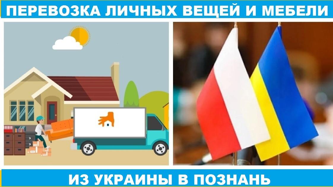 Перевозка личных вещей и мебели из Украины в Познань. Доставка вещей Украина - Польша - Украина