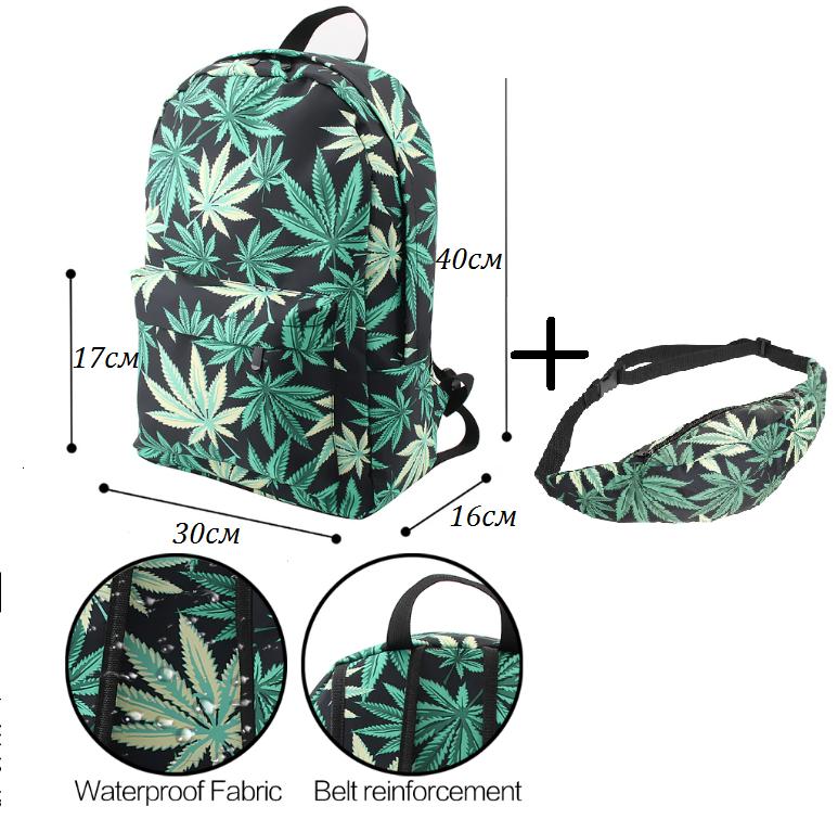 Новинка !!! Набор рюкзак школьный городской марихуана листья конопля+бананка