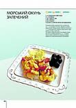 Кулінарія для здоров'я. Енциклопедія кулінара, фото 4