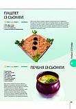 Кулінарія для здоров'я. Енциклопедія кулінара, фото 5