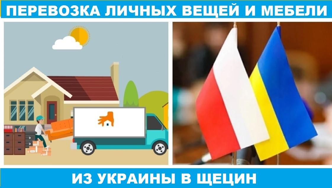 Перевозка личных вещей и мебели из Украины в Щецин. Доставка вещей Украина - Польша - Украина