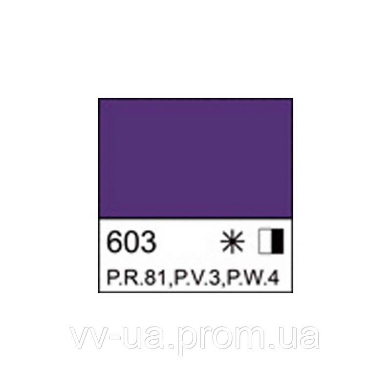 Краска масляная Ладога, Кобальт фиолетовый темный (А), 46 мл, Невская палитра ЗХК (351666)
