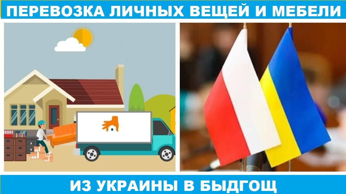 Перевозка личных вещей и мебели из Украины в Быдгощ. Доставка вещей Украина - Польша - Украина