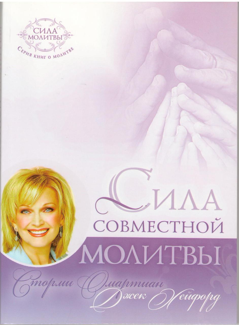 Сила, совместной молитвы