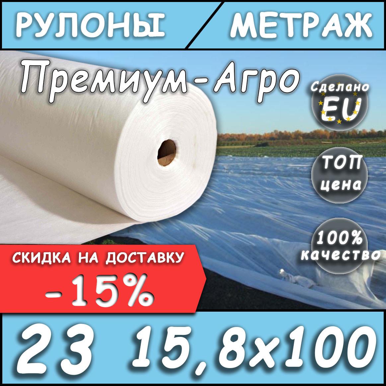 Агроволокно 23 белый 15,8*50