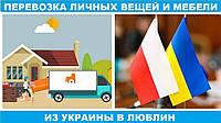 Перевозка личных вещей и мебели из Украины в Люблин. Доставка вещей Украина - Польша - Украина