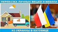 Перевозка личных вещей и мебели из Украины в Катовице. Доставка вещей Украина - Польша - Украина