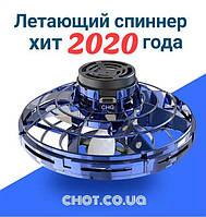 Летающий спиннер игрушка - новый ХИТ 2020 года
