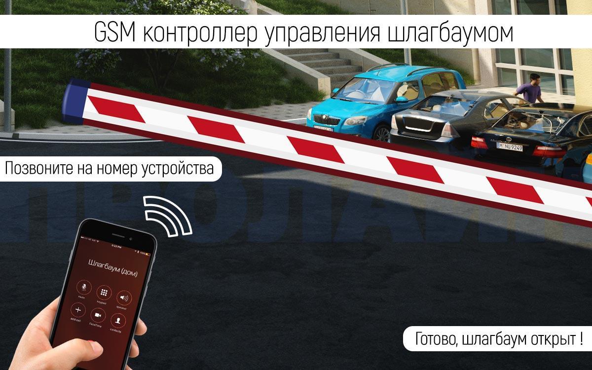 GSM реле одно-канальное  по SMS и Звонкам(выключатель) UNV 5/6/9/12 Вольт
