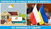 Перевозка личных вещей и мебели из Украины в Гдыню. Доставка вещей Украина - Польша - Украина