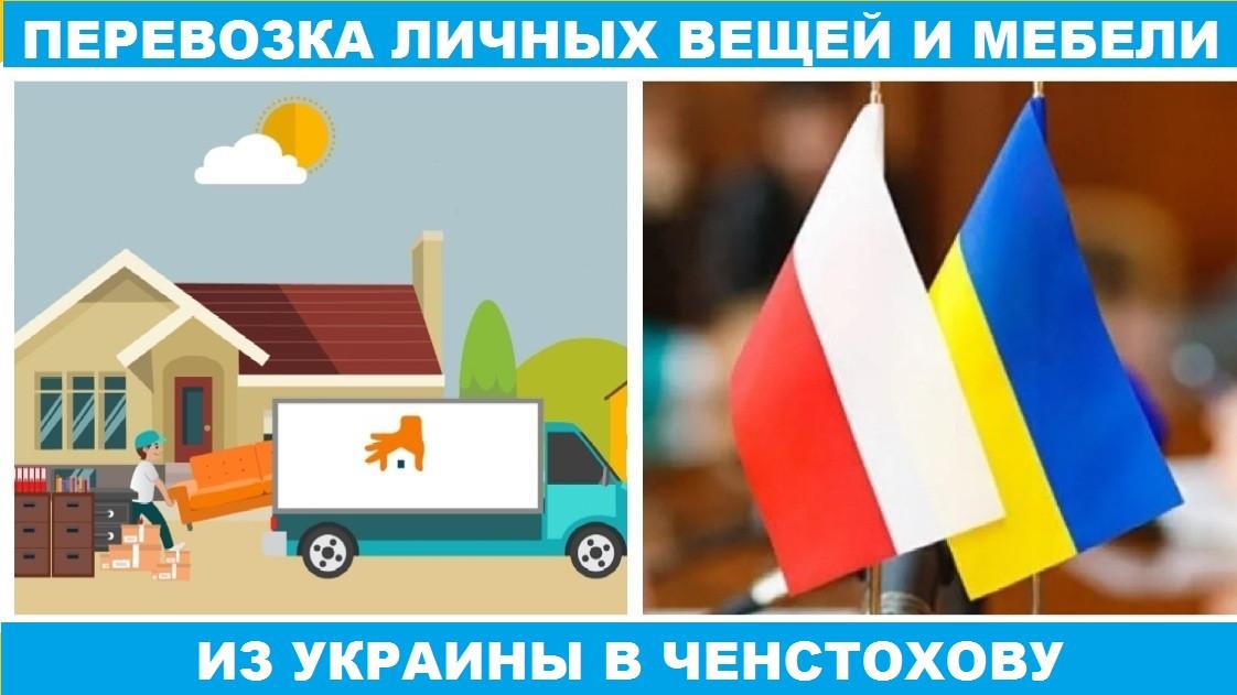 Перевозка личных вещей и мебели из Украины в Ченстохову. Доставка вещей Украина - Польша - Украина