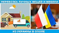 Перевозка личных вещей и мебели из Украины в Ополе. Доставка вещей Украина - Польша - Украина
