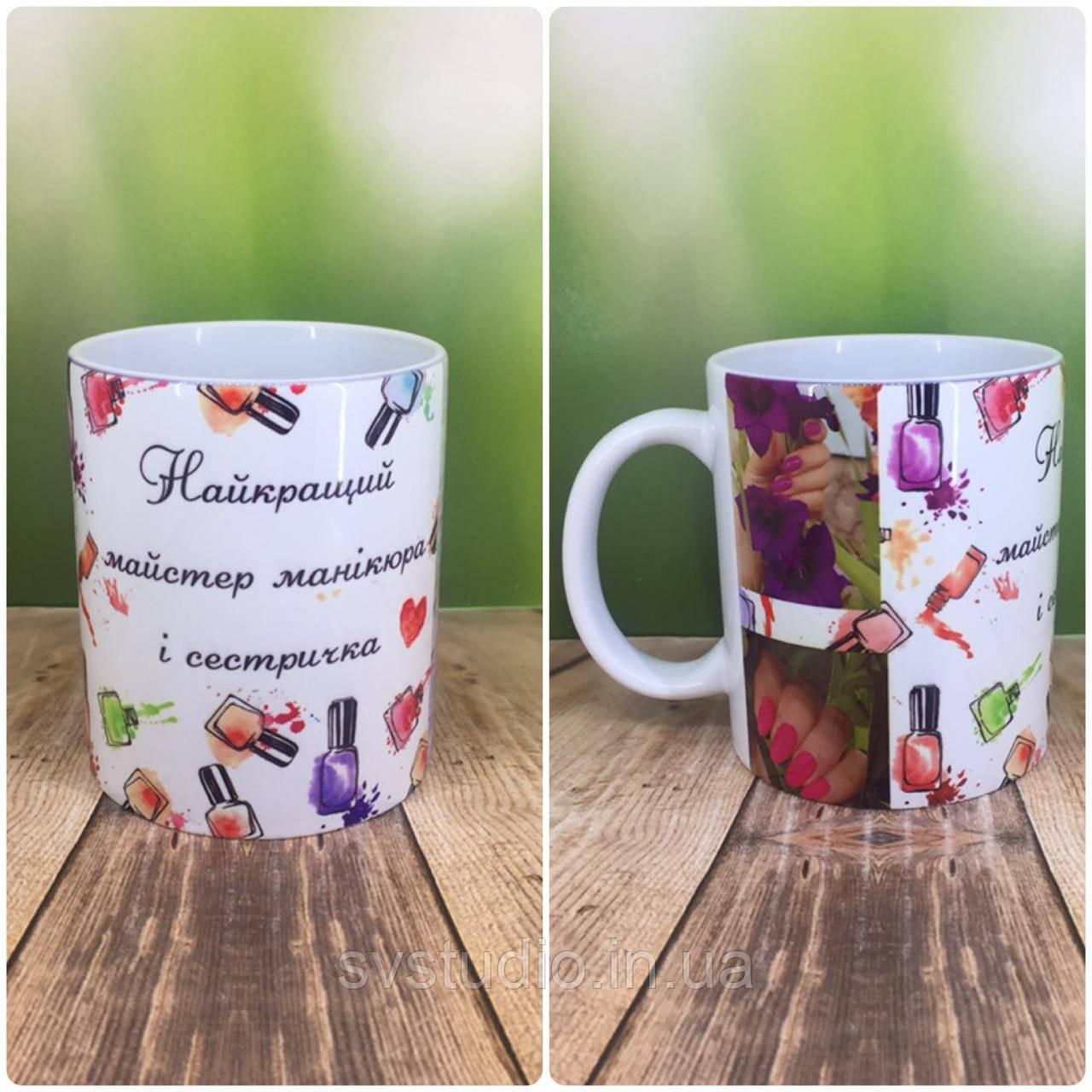 """Друк на чашках,Чашка """"Найкращий майстер манікюра і сестрічка"""""""