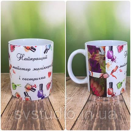 """Друк на чашках,Чашка """"Найкращий майстер манікюра і сестрічка"""", фото 2"""