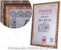 Фоторамка ,пластиковая, 30*40, рамка , для фото, дипломов, сертификатов, грамот, картин, 2116-05