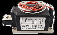 Модуль тиристорный МТТ10/3-250