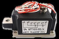 Модуль тиристорный МТТ10/3-320