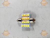Светодиод салонный 16 ДИОДОВ! (ширина 23мм, длина 31мм) белый (1шт) ОЧЕНЬ МОЩНЫЙ СВЕТ! (пр-во Galaxy Польша) Фото в работе есть! 6444
