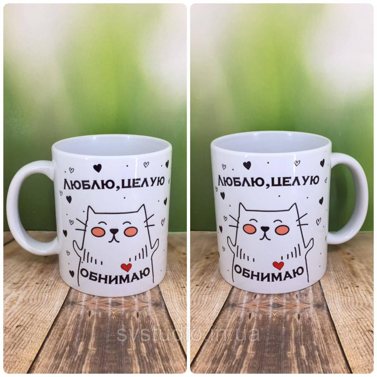 """Друк на чашках,Чашка """"Люблю, Цілую, Обіймаю"""""""