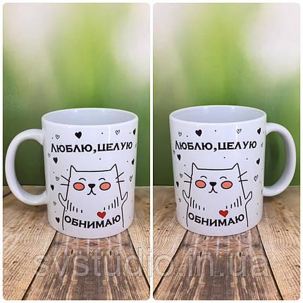 """Друк на чашках,Чашка """"Люблю, Цілую, Обіймаю"""", фото 2"""