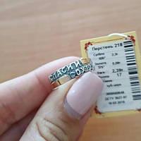 """Кольцо из серебра с золотыми вставками  """"Спаси и Сохрани"""""""