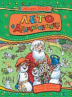 Детская книга Лето в Дедморозовке Для детей от 6 лет