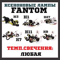 Лампа ксенонова FANTOM H7, H1, H11, H27, H3, HB3, HB4, 9005, 9006. Все в наявності
