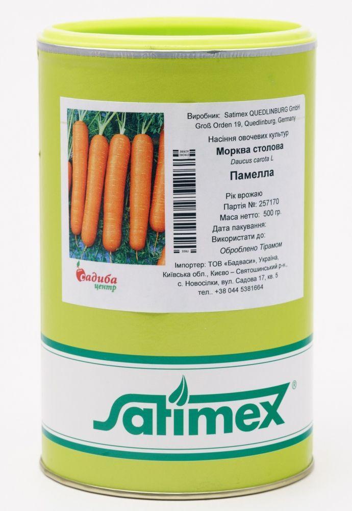 Насіння моркви Памела (500г) Satimex