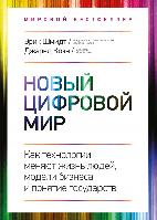 Книга Новый цифровой мир. Автор - Эрик Шмидт и Джаред Коэн (МИФ)