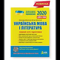 УКРАЇНСЬКА МОВА І ЛІТЕРАТУРА. ПОВНИЙ КУРС ПІДГОТОВКИ. ЗНО 2020