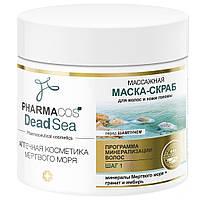 МАСКА-СКРАБ МАССАЖНАЯ Витэкс для волос и кожи головы PHARMACOS DEAD SEA АПТЕЧНАЯ КОСМЕТИКА МЕРТВОГО МОРЯ 400 мл (4810153026866)